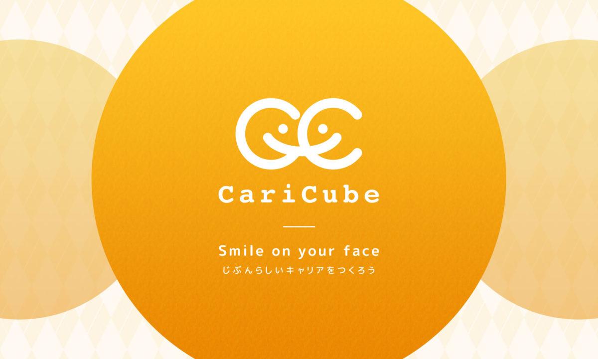 CariCube